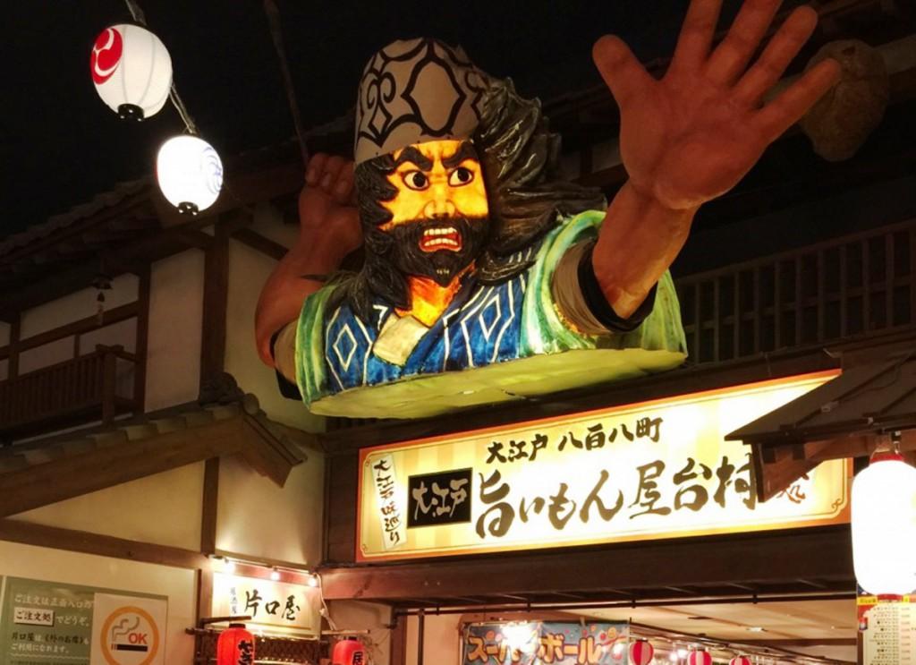 Odaiba Oedo Onsen Monogatari