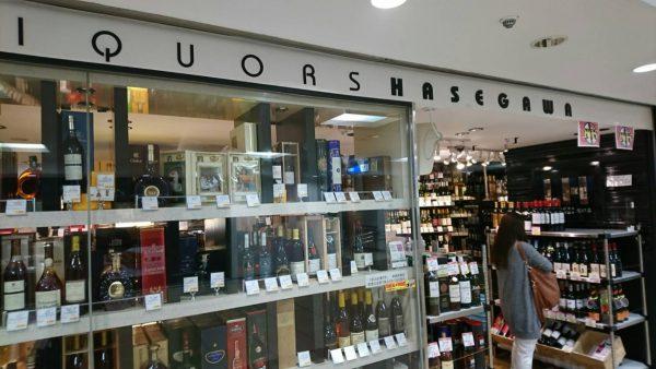 Liquor's Hasegawa