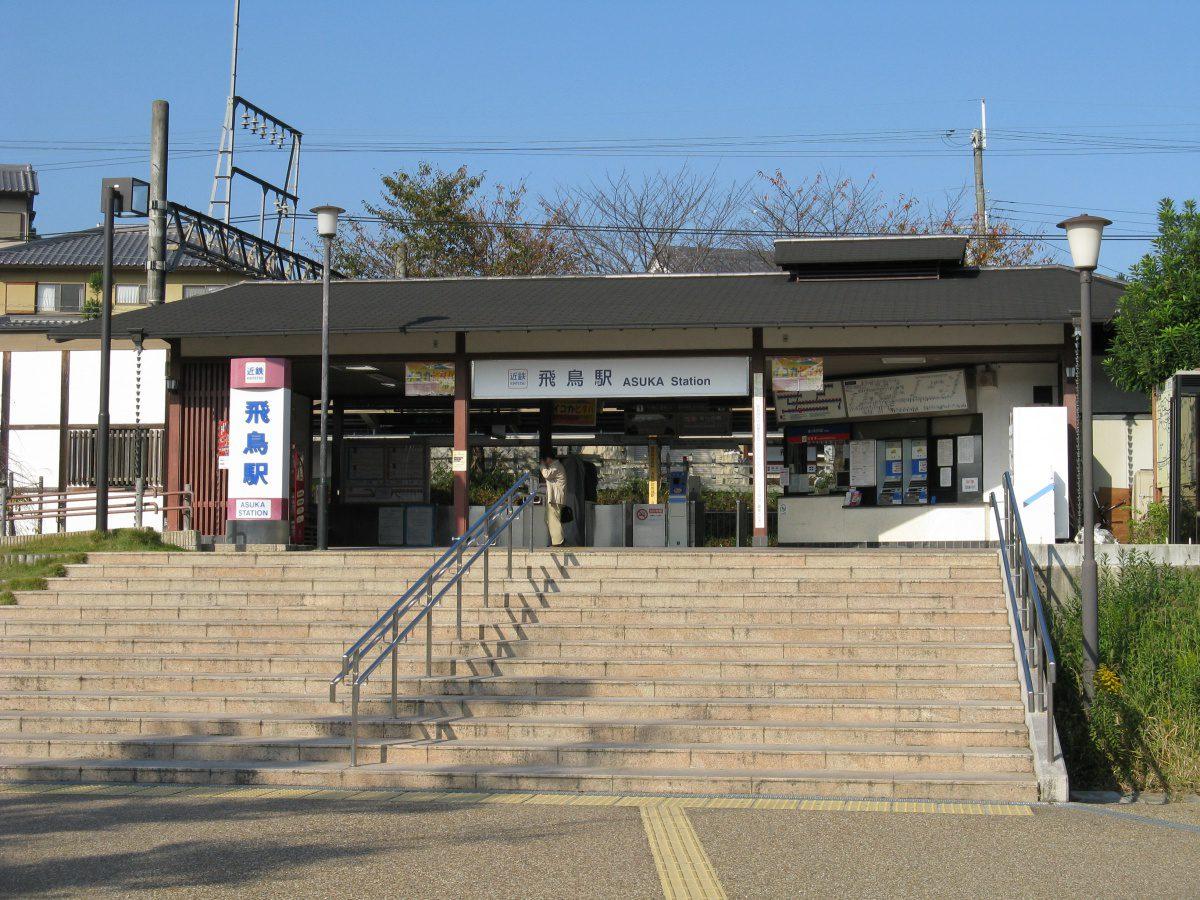 Asuka station