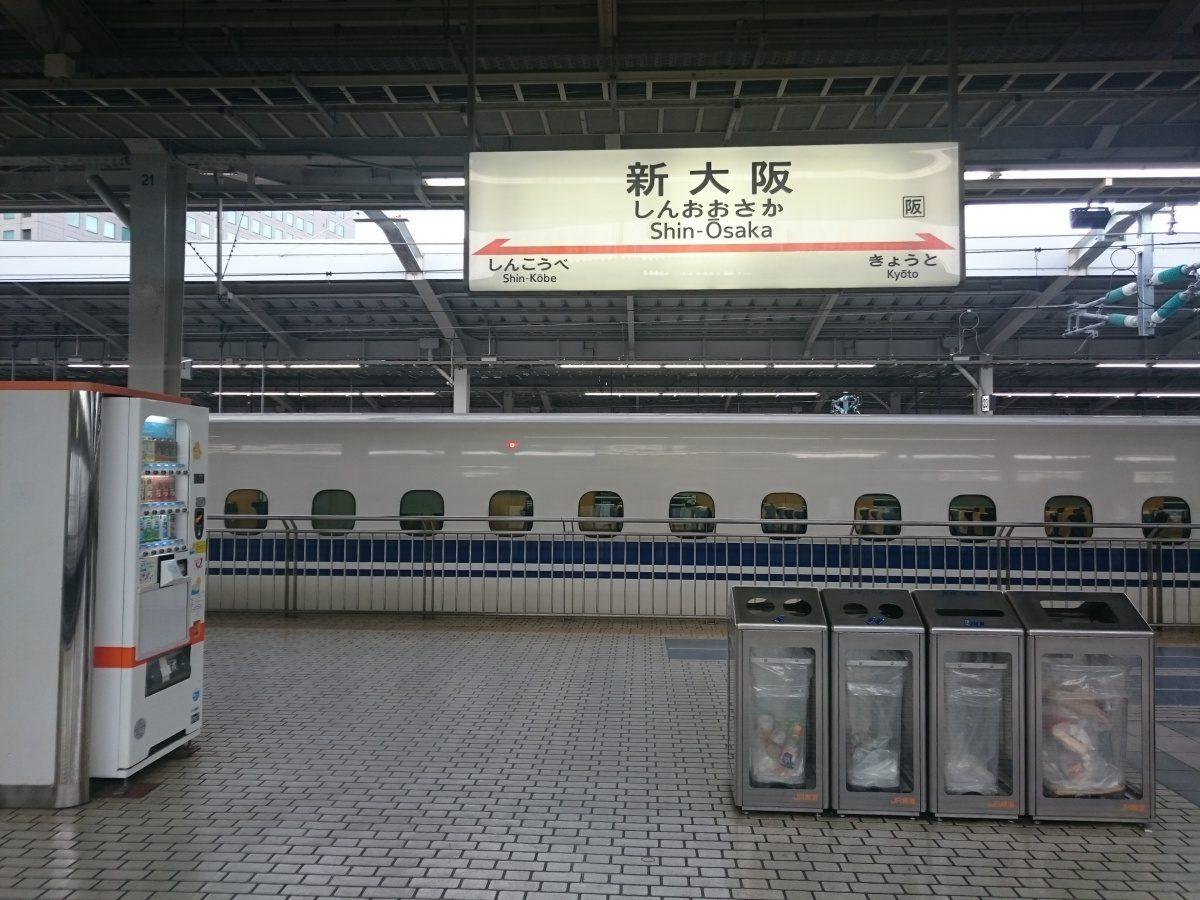 Shinkansen station Osaka