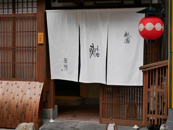 Gion sushi Tadayasu Noren