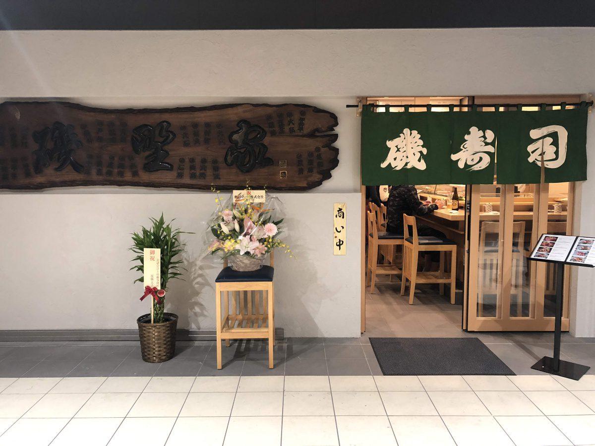 Iso sushi Toyosu market