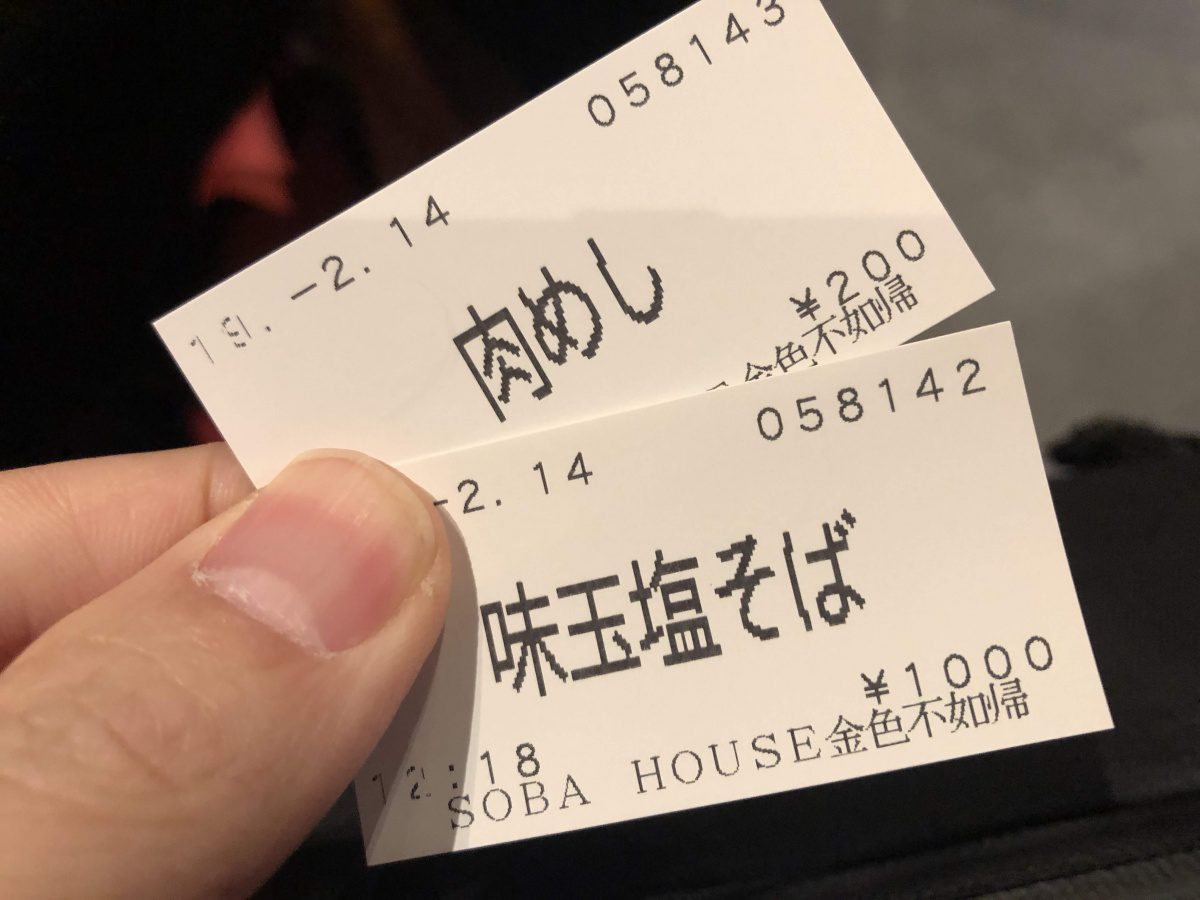 Ticket from machine ramen restaurant