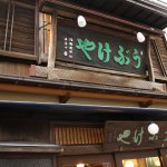 "Find Your Treasures At Traditional Japanese Craft Store ""Ubukeya"""