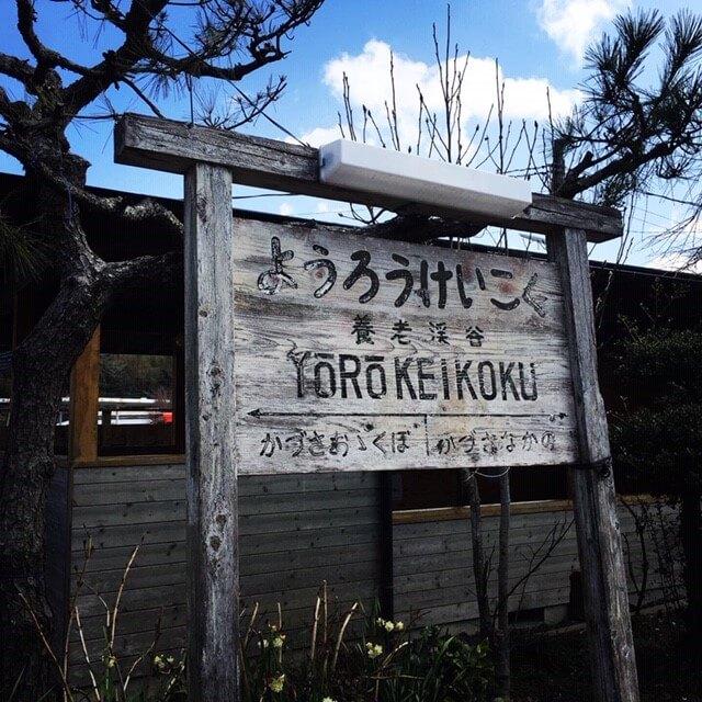 Chiba, Yorokeikoku