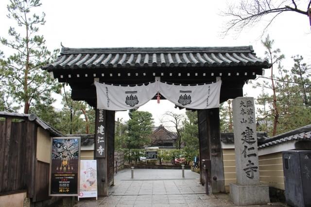 Kyoto Kenninji temple