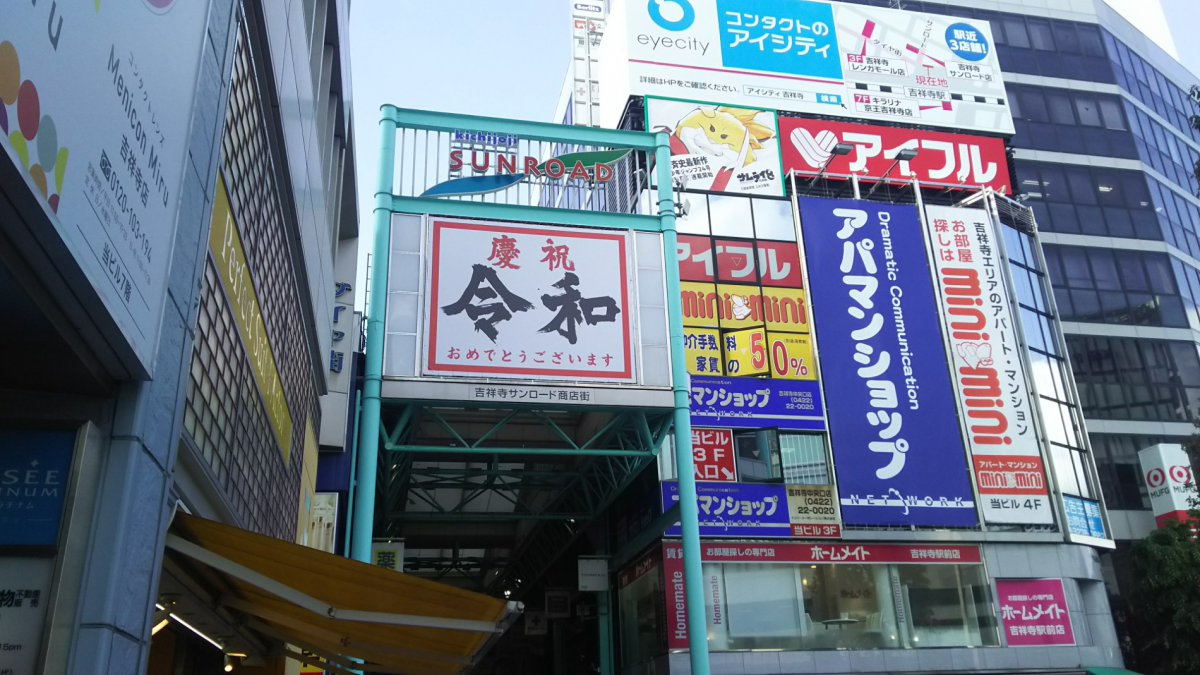 Sunroad Kichijoji