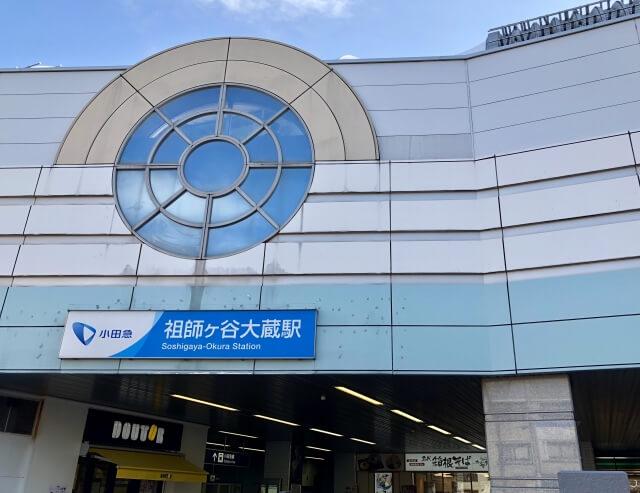 ultraman soshigayaokura