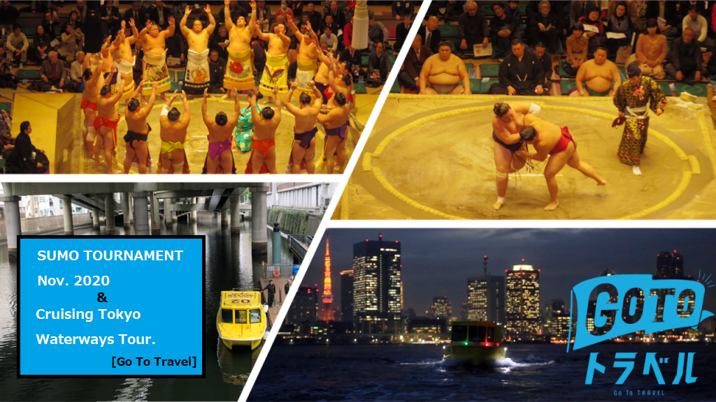 Sumo Tournament 2020 Nov. + Cruising Tokyo Waterways Tour with GoTo Travel & MoreTokyo Campaign