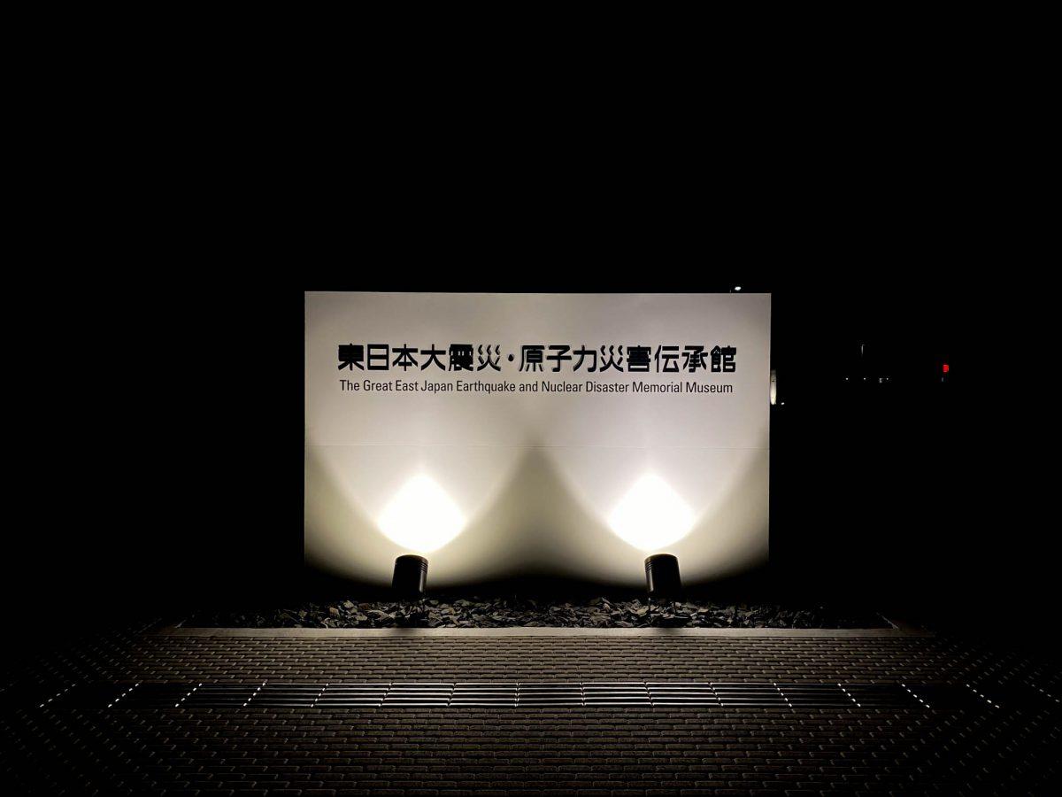 The Great East Japan Earthquake and Nuclear Disaster Memorial Museum, Futaba, Fukushima